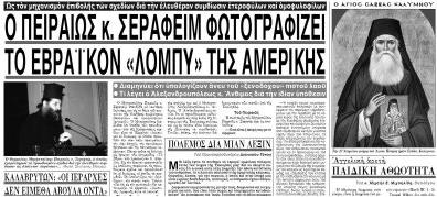 orthodoxos_typos_lobby